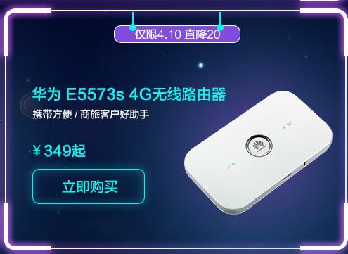 E5573s