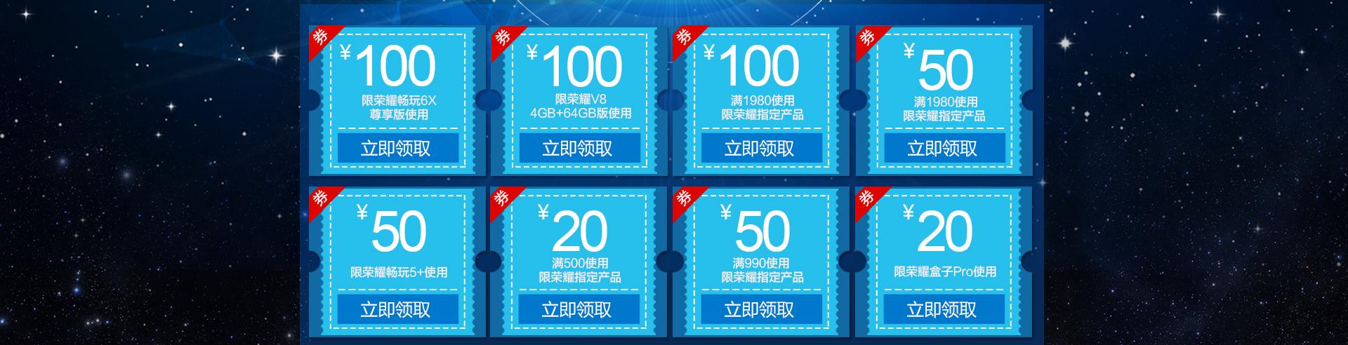 【荣耀手机 探索世界】荣耀8最高优惠300 华为商城